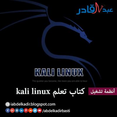 كتاب تعلم كالي لينكس kali linux