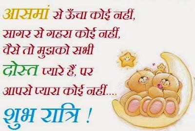 shubh-mangal-dayi-ratri-wallpaper-for-goodnight