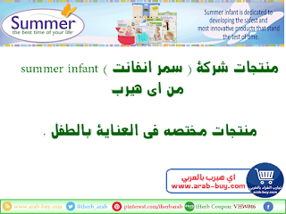 منتجات شركة ( سمر انفانت ) summer infant  من اي هيرب  منتجات مختصه في العناية بالطفل .