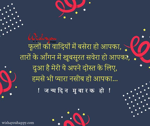 अपने दोस्त के लिए, Top Happy Birthday Shayari