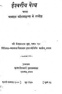 Ramkrishna-Paramhans