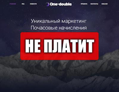 Скриншоты выплат с хайпа one-double.com