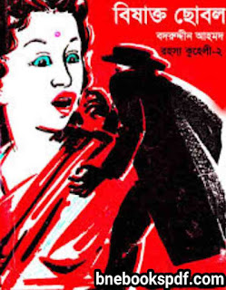 বিষাক্ত ছোবল - বদরুদ্দীন আহমদ Bishakto Chobol Detective Thriller  Badruddin Ahmad