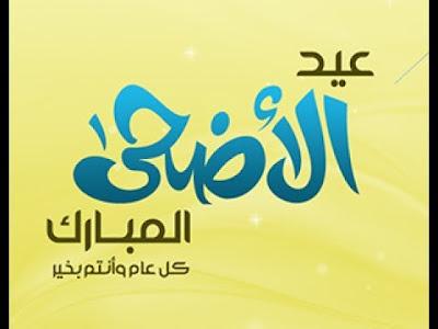 تعرف على موعد عيد الأضحى 2018 و موعد وقفة عرفه 1439 في السعودية ومصر وجميع الدول العربية