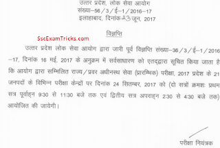 UP combined state service exam date