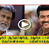 TAMIL CINE NEWS - Actor Surya does not know acting in his debut film - Rajinikanth.