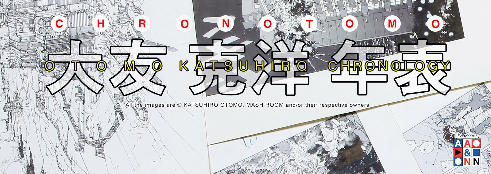 ChronOtomo | Otomo Katsuhiro Chronology