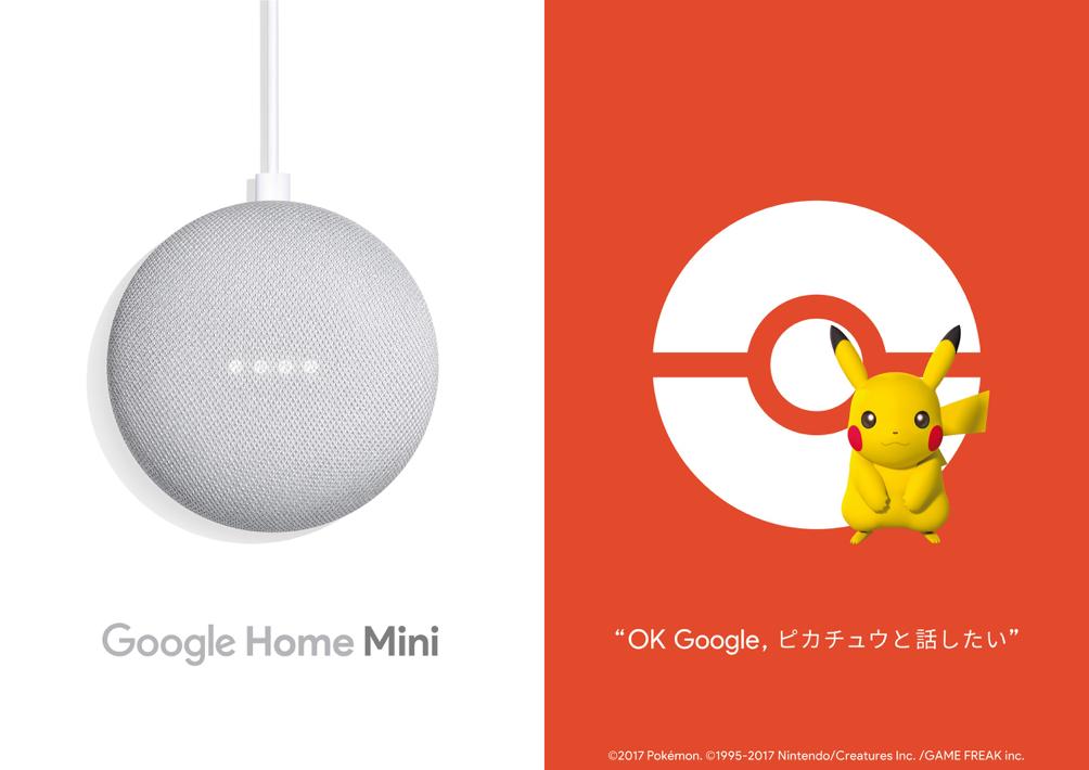 Google japan blog google home google home voltagebd Images