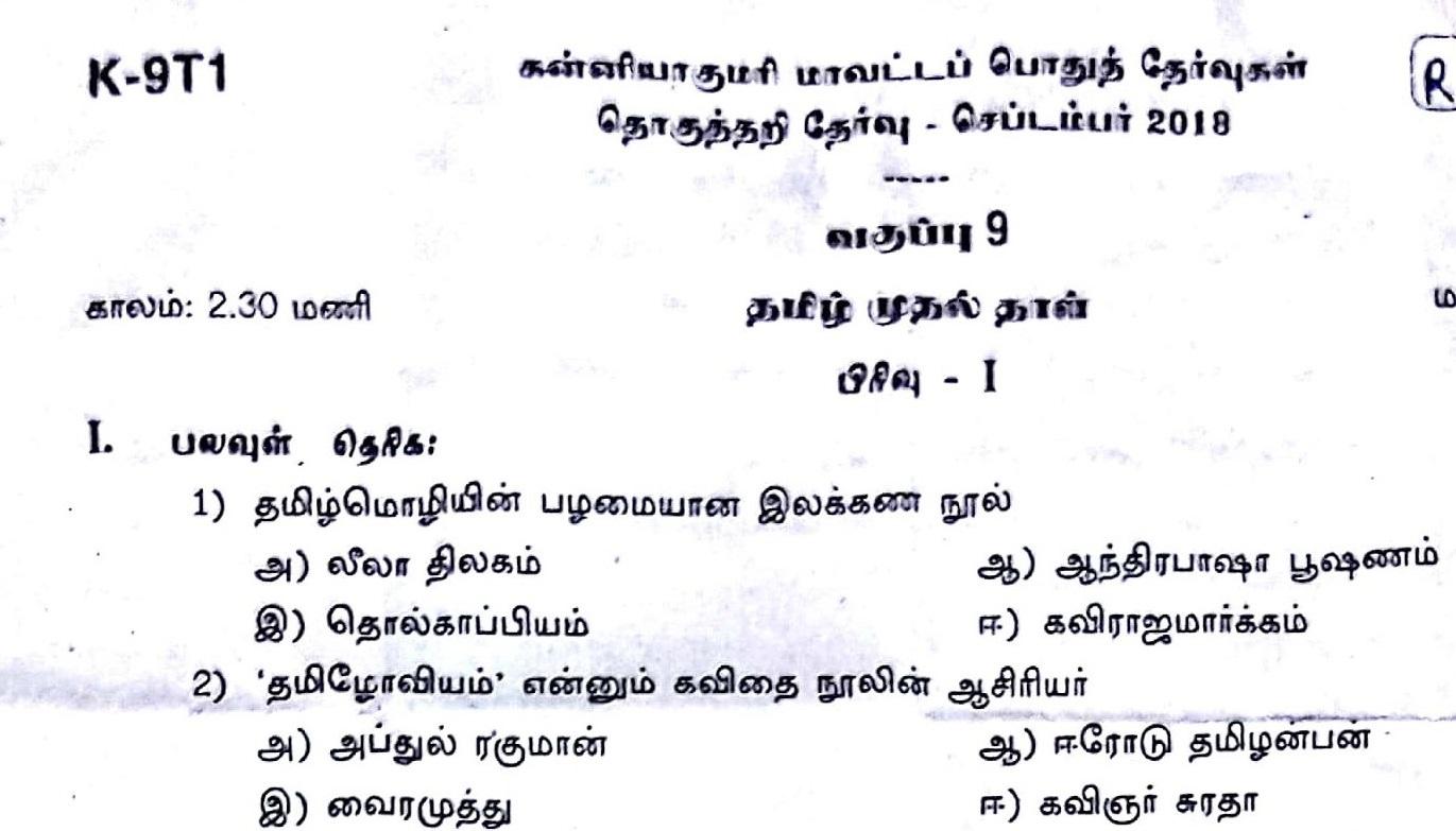 9th std first summative exam 2018 tamil paper-1 | TNSCHOOLS CO IN