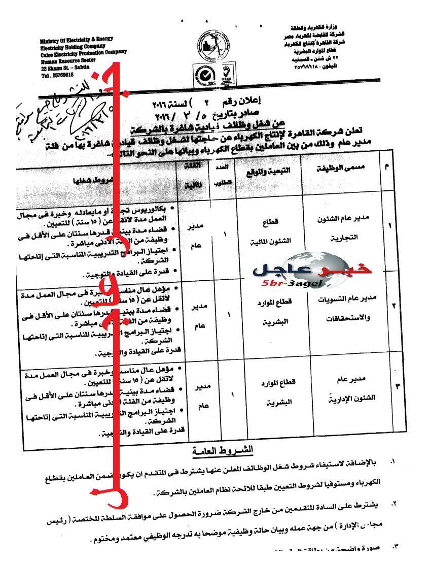 """اعلان وظائف وزارة الكهرباء والطاقة المتجددة """" القاهرة لإنتاج الكهرباء """" وشروط التقديم"""