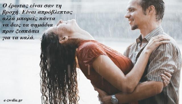 Μάθε πως πρέπει να κινηθείς σύμφωνα με το ζώδιό του για να μη σβήσει ποτέ ο έρωτάς του για σένα!