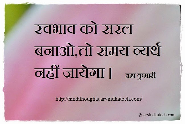 Nature, Simple, Time, Brahma Kumaris, Hindi, Thought, Quote