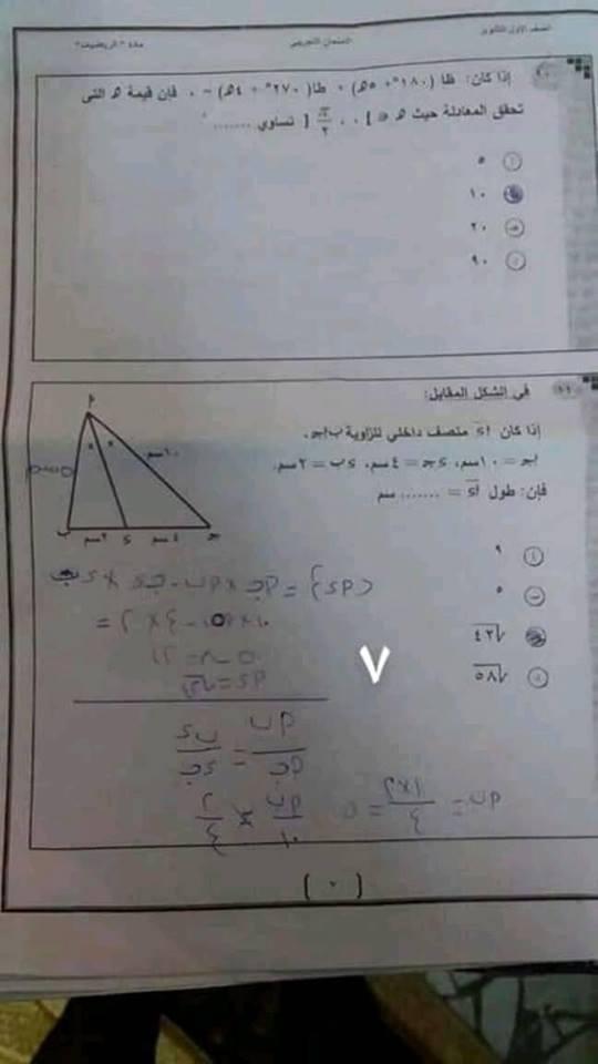 امتحان رياضيات أولى ثانوي ترم أول 2019 بالاجابة 7.jpg
