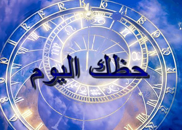 حظك اليوم، التوقعات اليومية ،  الابراج اليومية الاحد 21/01/2018
