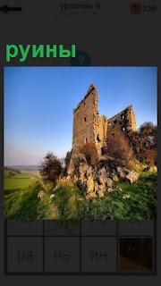 На небольшом холме находятся руины небольшого старинного здания. Стоят только отдельные стены