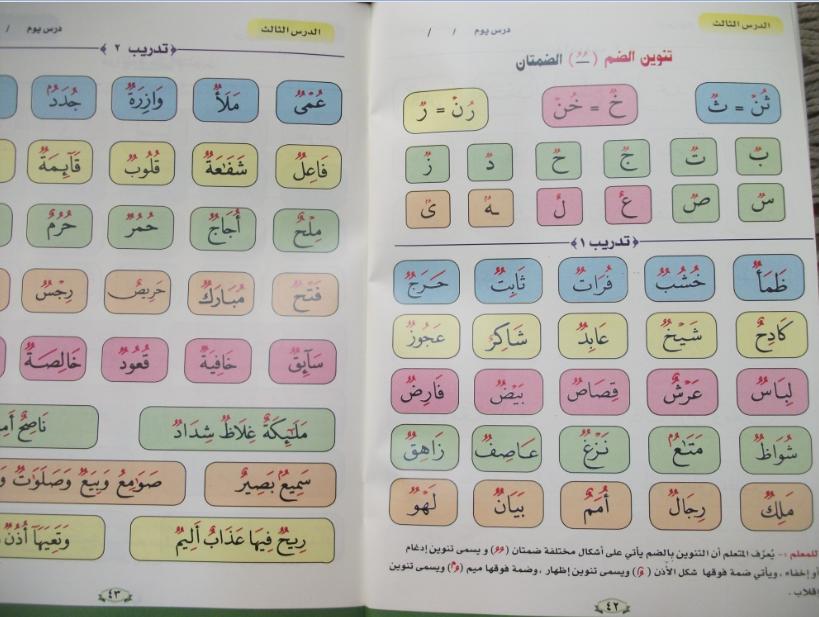 كتاب النطق السهل pdf