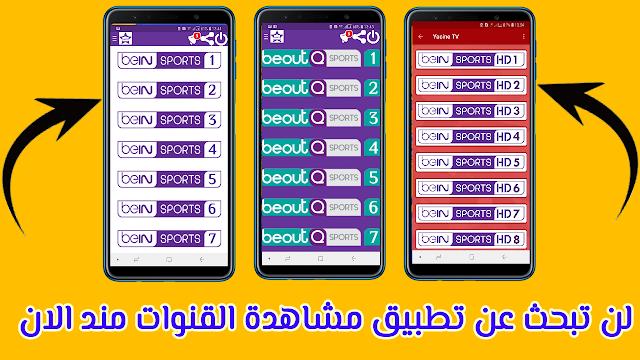 ثلاث تطبيقات ذهبية لمشاهدة القنوات والمباريات على هاتفك
