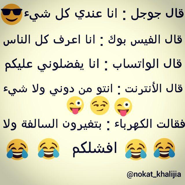 نكت خليجية مضحكة جدا جديدة نكت سعودية تموت من كثرة الضحك نكت