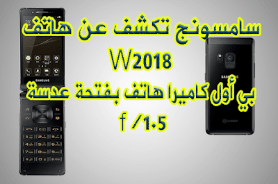 هاتف W 2018 القابل للطي