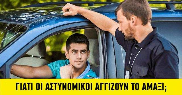 16 πράγματα που πρέπει να γνωρίζετε όταν έρχεστε σε επαφή με την αστυνομία