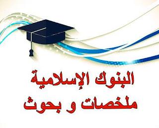 ملخصات بحوث البنوك الإسلامية New+Image.jpg