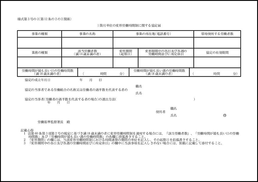 1箇月単位の変形労働時間制に関する協定届 010