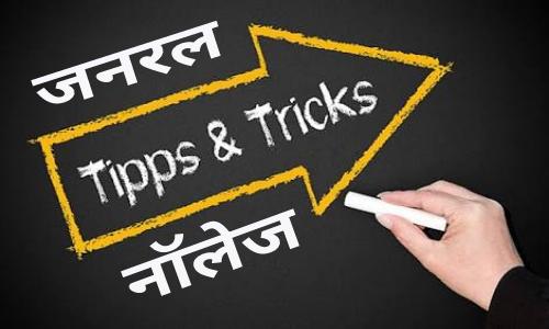 GK Tricks In Hindi - 06 | भारतीय संविधान में किन देशों से क्या लिया गया है ?