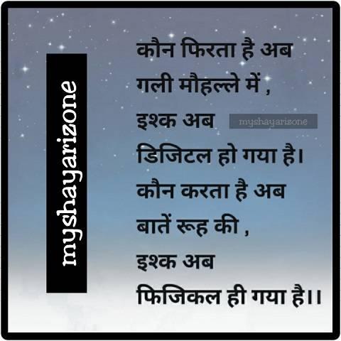 Sensitive Lines on Love Hindi Whatsapp Status Download
