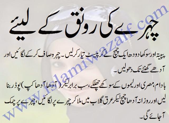 chehre ki ronak ke liye in urdu