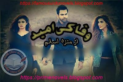 Wafa ki umeed novel online reading by Munza Aslam Part 1