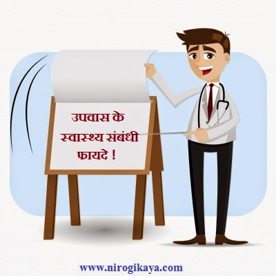 Health benefits of Fasting in Hindi