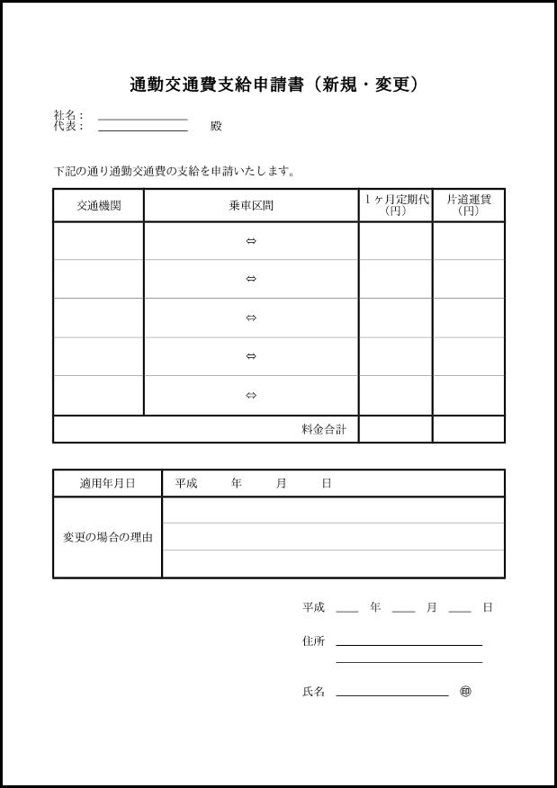 通勤交通費支給申請書(新規・変更) 011