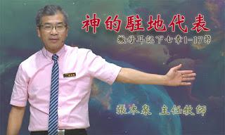 神的駐地代表_花蓮博愛浸信會主日講道_張木泉 主任牧師