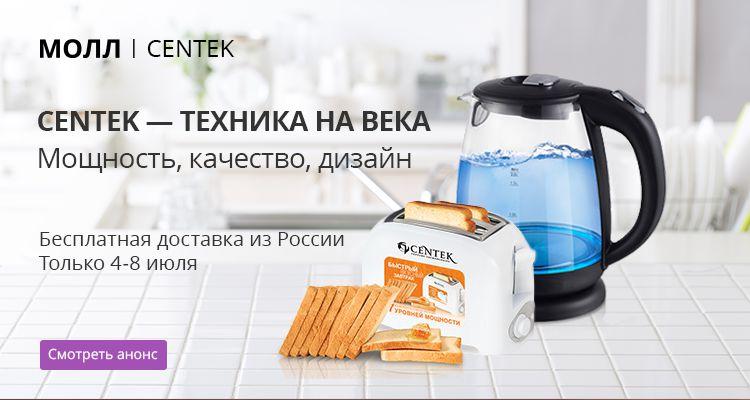 Centek - техника на века