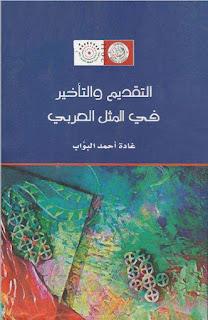 حمل كتاب التقديم والتأخير في المثل العربي دراسة نحوية بلاغية - غادة أحمد البواب