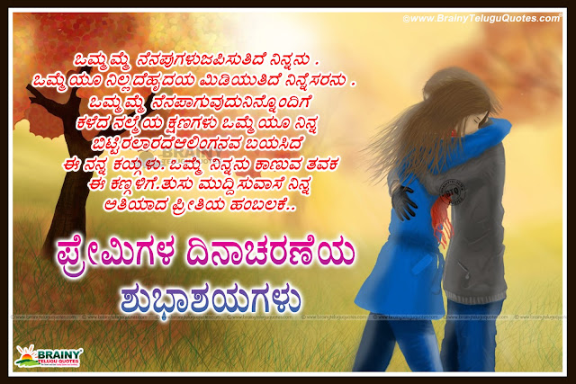 Famous Kannada Poetry in Kannada Language, Hugging Couple hd wallpapers with romantic kannada quotes Kannada Whats App Magical Valentines day Greetings, Kannada Love messages, love messages in kannada, Free romantic couple hd wallpapers, Kannada Romantic love poetry, Best Kannada love quotes with hd wallpapers, Famous Valentines day Greetings Quotes in Kannada,