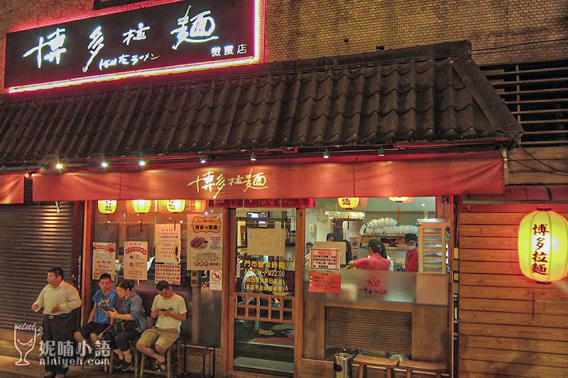 【台北大安區】博多拉麵微風店。超平價日式拉麵炸物更精彩
