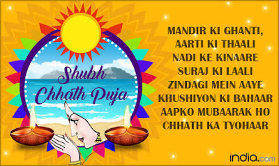 chhath-puja-2018-images-hd
