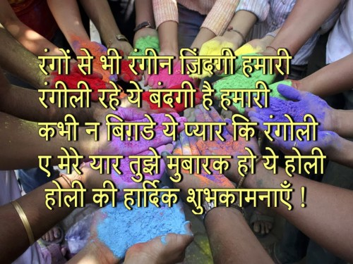 best-happy-holi-wallpaper-for-whats-app