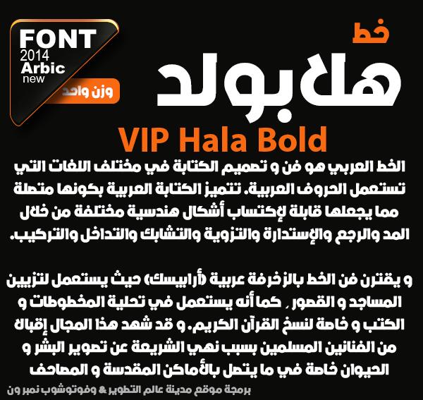 font arabic : VIP Hala Bold