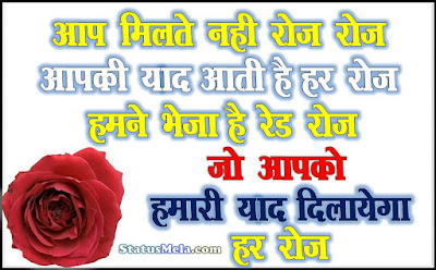 rose-day-shayari-with-images
