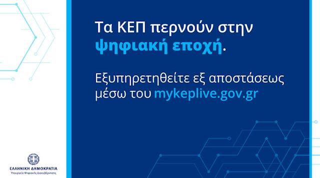 Μετάβαση στον ψηφιακό μετασχηματισμό του Δήμου Ναυπλιέων με το myKEPlive