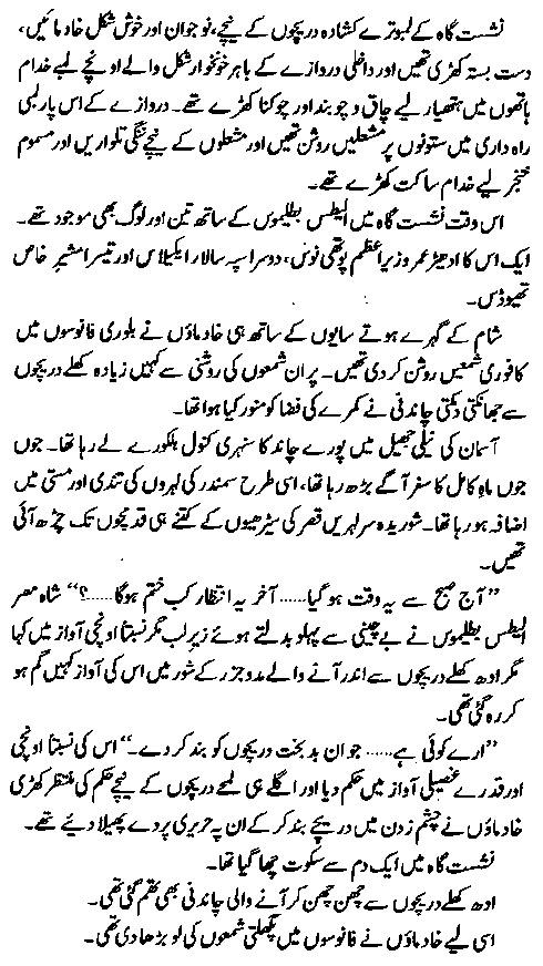 Ishtiaq Fatima novels