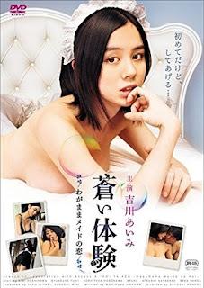 [18+] Love of the Selfish Maid (