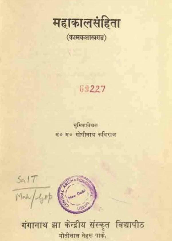mahakaal-samhita-kaam-kala-khand-gopinath-kaviraj-महाकाल-संहिता-कामकला-खण्ड-गोपीनाथ-कविराज