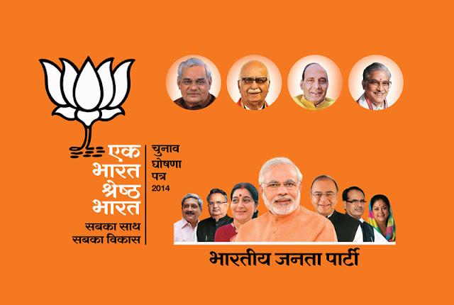 https://www.technologymagan.com/2019/03/lok-sabha-elections-bjps-first-list-of.html