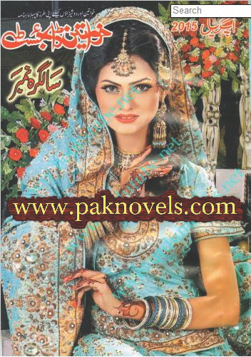 Free Download PDF Khawateen Digest April 2015