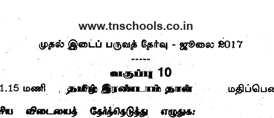 sslc first midterm question paper 2017- Tamil Paper-II