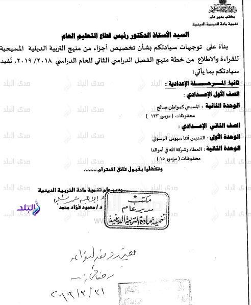 """محذوفات التربية الدينية الترم الثاني 2019 لجميع المراحل """"مستند"""" 286"""