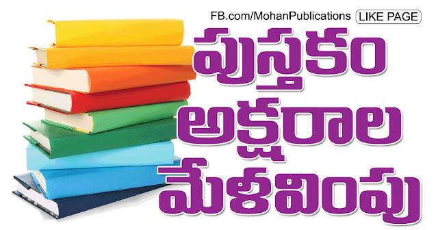 పుస్తకం అక్షరాల మేళవింపు ABook AGoodBook WorldBookGivingDay MohanPublications BhakthiPustakalu BhaktiPustakalu Bhakthi Pustakalu Bhakti Pustakalu